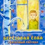 Берёзовая ёлка — Святочный рассказ. Евгений Санин