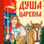 Душа Царевна — благочестивая сказка. Евгений Санин