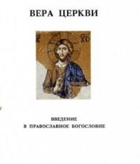 Христос Яннарас. «Вера Церкви. Введение в православное богословие».