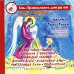 Азы православия для детей. Православные рассказы для детей
