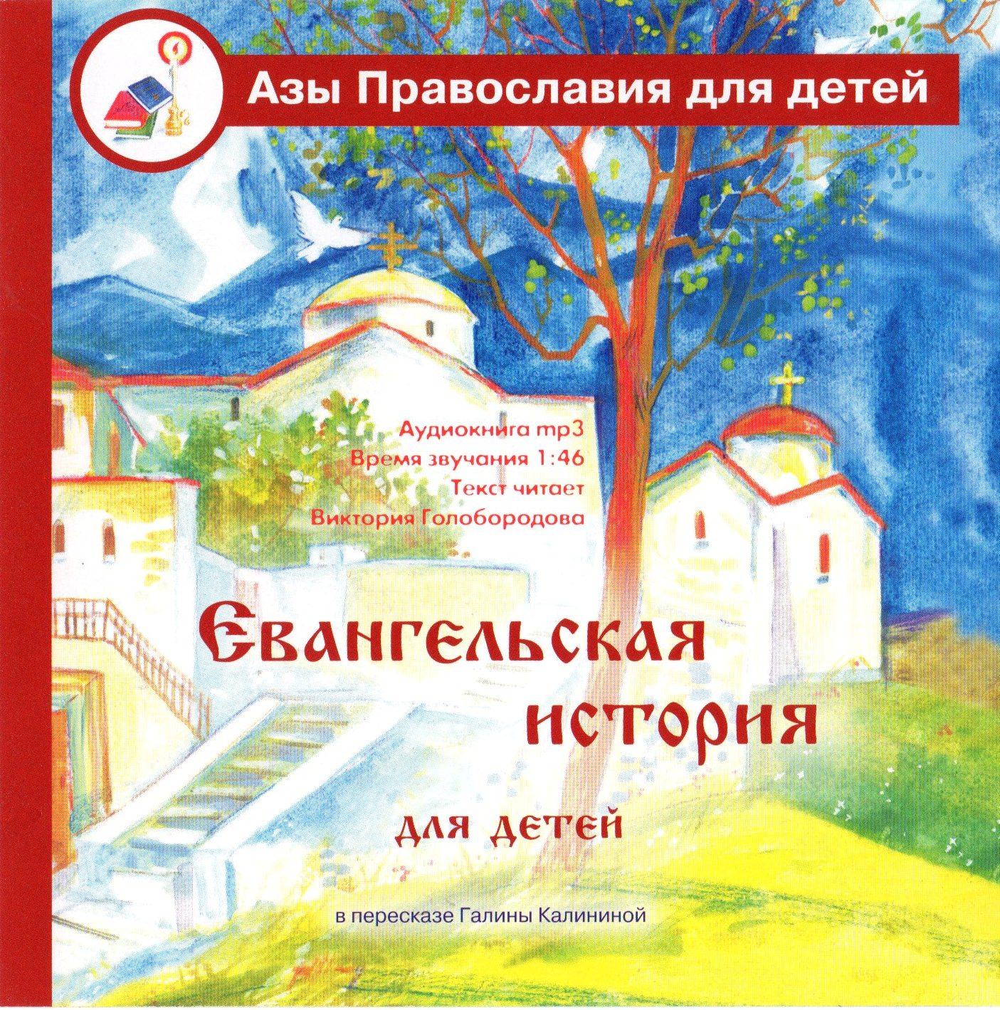 Евангельская история для детей. Азы Православия для детей