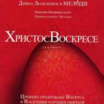 Христос Воскресе — Дивна Любоевич и «Мелоди»