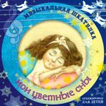 Музыкальная шкатулка «Мои цветные сны»