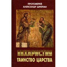 Александр Шмеман. Евхаристия