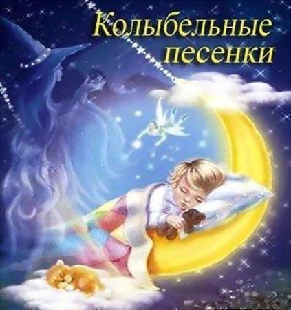 Илья Литвак. Колыбельные песни для детей