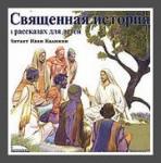 С. С. Куломзина. Священная история в рассказах для детей