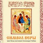 Протоиерей Александр Глебов. Беседы на «Символ веры»