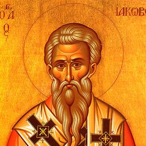 Соборное Послание святого Апостола Иакова