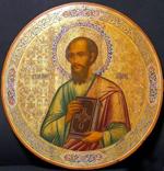 Апостол Павел. Послание к Филимону