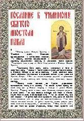Послание к Филимону св. Ап. Павла.