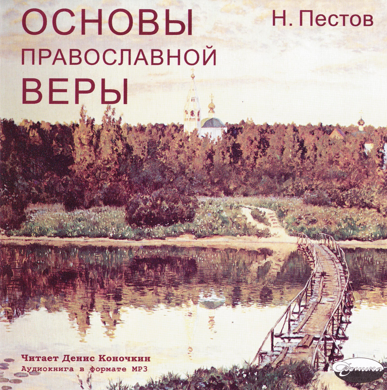 Православные аудиокниги скачать в mp3