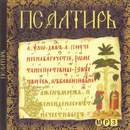 Псалтирь Св. пророка и царя Давида на церковнославянском языке (диакон Сергий Нежборт)