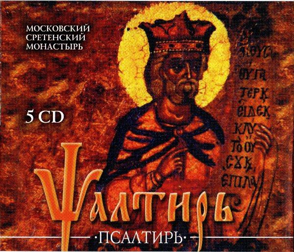 Псалтирь на церковнославянском языке (игумен Амвросий (Ермаков))