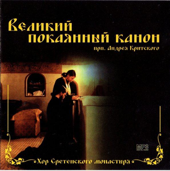Великий покаянный канон прп. Андрея Критского. Хор Сретенского монастыря