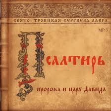 Псалтирь пророка и царя Давида на церковнославянском языке (иеромонах Вадим (Мохов))