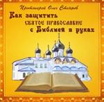 Как защитить Святое Православие с Библией в руках