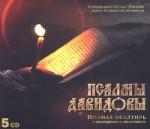 Псалтырь. Регент Валаамского монастыря иеродиакон Герман Рябцев