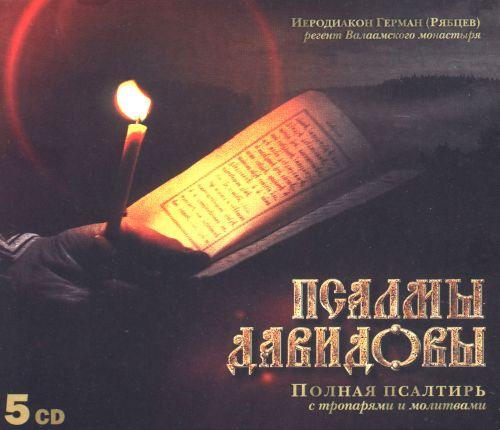 Псалмы Давидовы. Регент Валаамского монастыря иеродиакон Герман (Рябцев).
