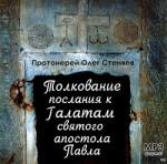 Толкование Послания к Галатам святого апостола Павла