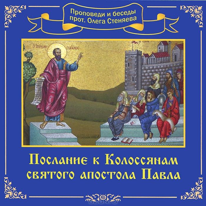 Толкование Послания к Колоссянам святого апостола Павла