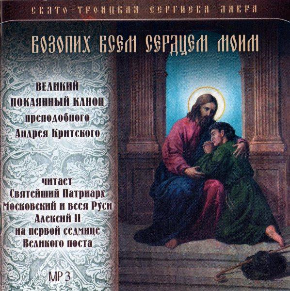 «Возопих всем сердцем моим». Великий покаянный канон преподобного Андрея Критского