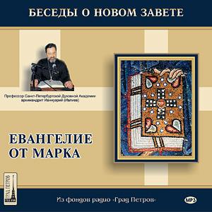 Беседы на Евангелие от Марка. Архимандрит Ианнуарий (Ивлиев).