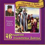 Беседы на первую книгу Царств. Воцарение царя Давида