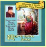 Беседы на вторую книгу Царств. Царство пророка Давида