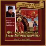 Беседы на третью книгу Царств. От царя Соломона до вознесения пророка Илии