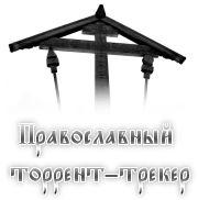 Православный торрент-трекер «Правтор.ру»