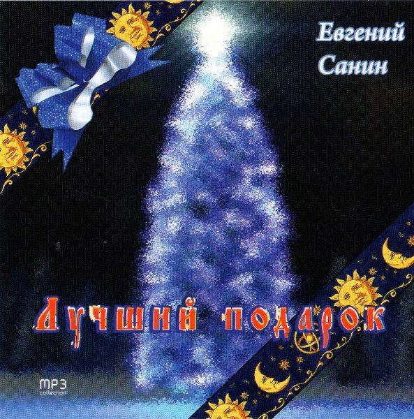 Стихи Евгения Санина «Лучший подарок для детей и взрослых»