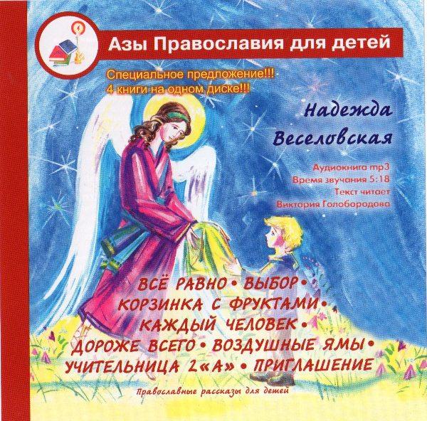Азы православия для детей. Православные рассказы для детей.