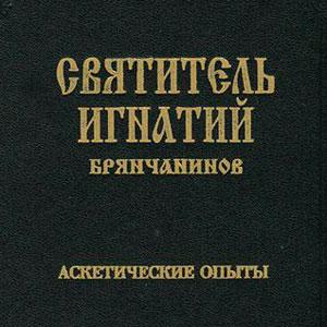 Святитель Игнатий Брянчанинов. Аскетические опыты. Том 1