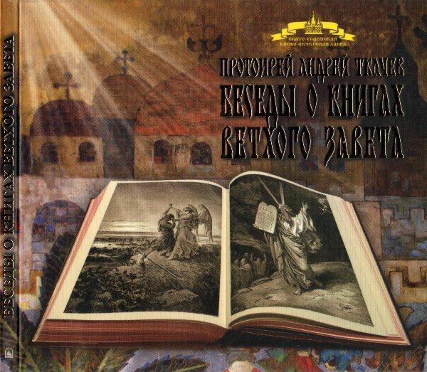 Беседы о книгах Ветхого Завета