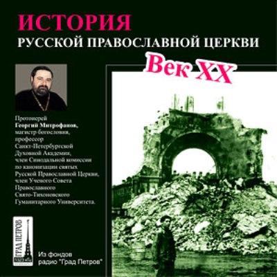 История Русской Православной Церкви ХХ века. Протоиерей Георгий (Митрофанов)