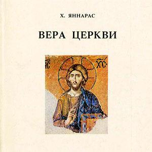 Христос Яннарас. «Вера Церкви. Введение в православное богословие»