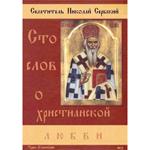 Святитель Николай Сербский. Сто слов о христианской любви