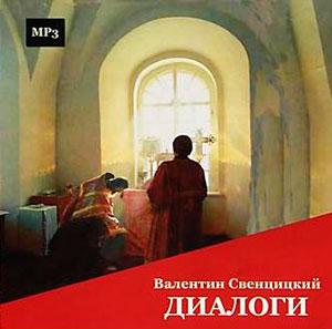 «Диалоги». Протоиерей Валентин Свенцицкий