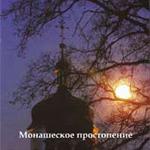 Свято-Троицкий Ионинский монастырь. Монашеское простопение.