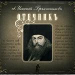 Святитель Игнатий Брянчанинов. Отечник