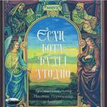 «Если Богу будет угодно». Христианские сказки Испании, Португалии и Америки.