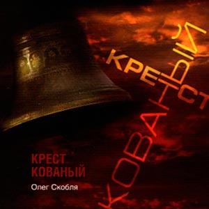 Крест кованый — протоиерей Олег Скобля