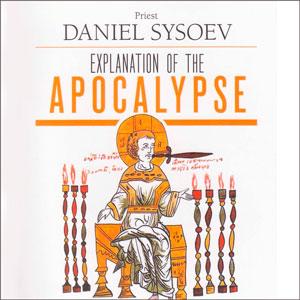 Толкование на Апокалипсис Иоанна Богослова