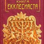 Толкование на книгу Экклезиаста