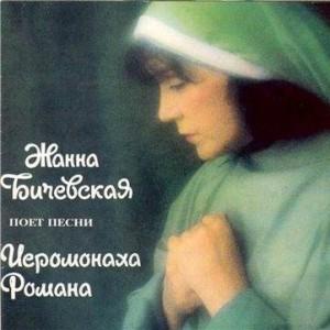 Жанна Бичевская на стихи иеромонаха Романа