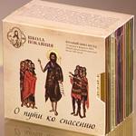 Цикл бесед о пути ко спасению Школа Покаяния (С.М.Масленников)