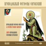 Преподобный Серафим Саровский в истории русской святости