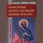 Николай Сербский Изъяснение десяти заповедей, данных Моисею