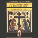 Исаак Сирин О Божественных тайнах и о духовной жизни