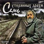 Станислав Сенькин. Семь утерянных драхм